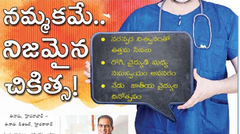 news-events /star hospital/hyderabad
